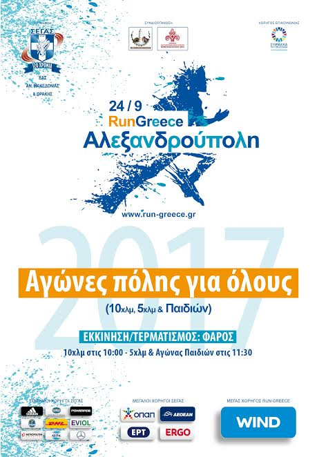 AFISA RUN GREECE 2017
