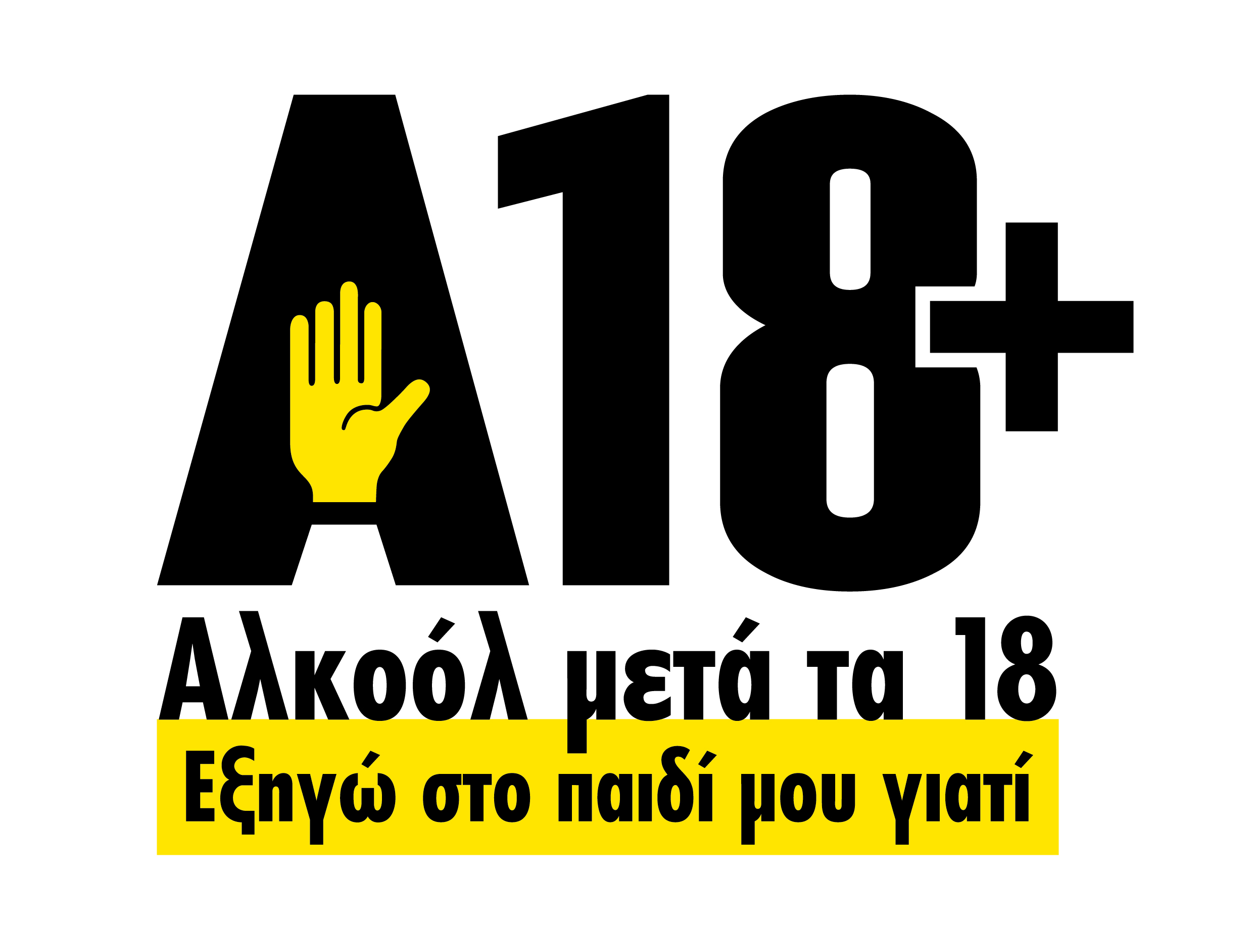 DIAGEO UNDERAGE WEBSITE A18 logo