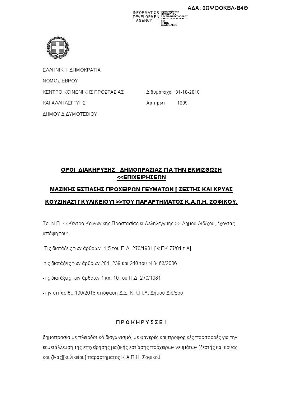 d5be599f540 Όροι διακήρυξης δημοπρασίας για την εκμίσθωση επιχειρήσεων μαζικής εστίασης  πρόχειρων γευμάτων
